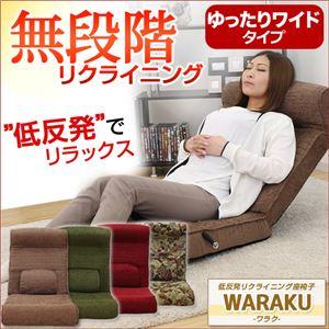 腰にやさしい!低反発入りのレバー付きリクライニング座椅子【-WARAKU-ワラク】(ワイドタイプ) グリーン